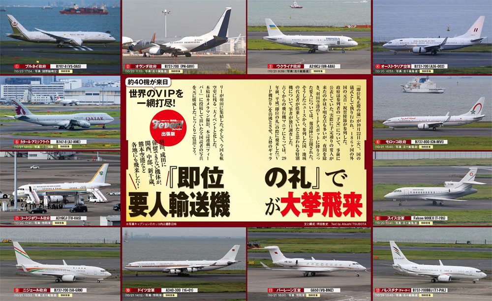 Jウイング 2020年1月号雑誌(イカロス出版J Wings (Jウイング)No.257)商品画像_4