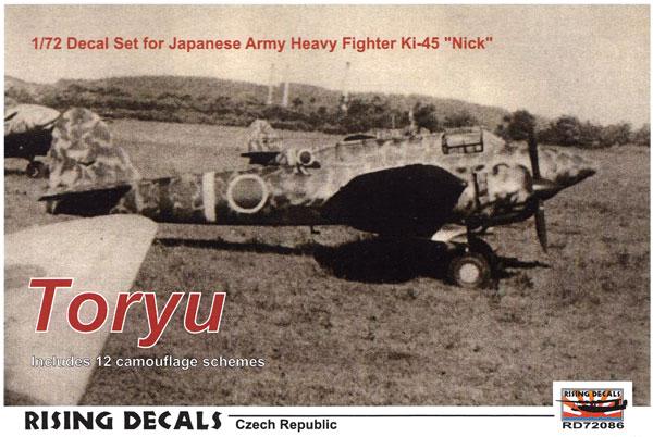 二式複座戦闘機 屠龍 デカールデカール(ライジングモデル1/72 RISING DECALS (ライジングデカール)No.RD72086)商品画像