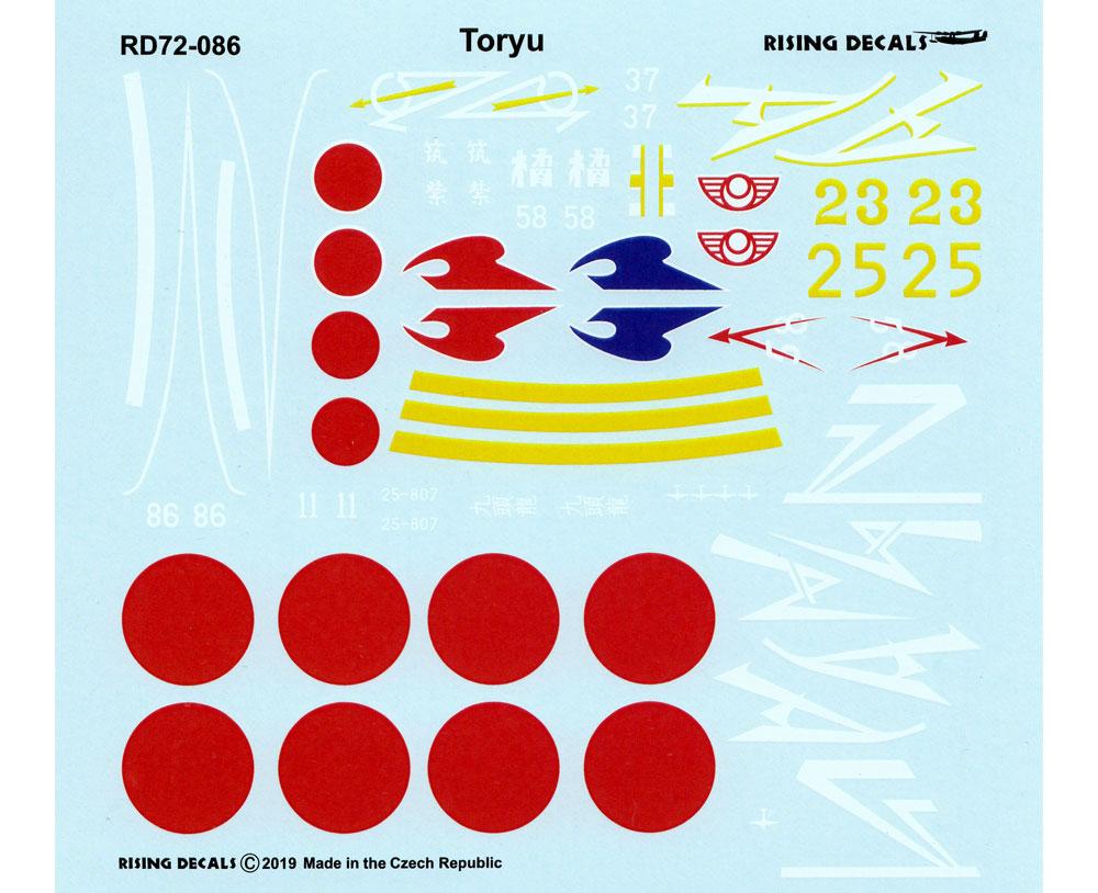 二式複座戦闘機 屠龍 デカールデカール(ライジングモデル1/72 RISING DECALS (ライジングデカール)No.RD72086)商品画像_1