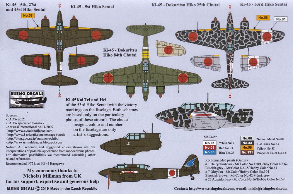 二式複座戦闘機 屠龍 デカールデカール(ライジングモデル1/72 RISING DECALS (ライジングデカール)No.RD72086)商品画像_2