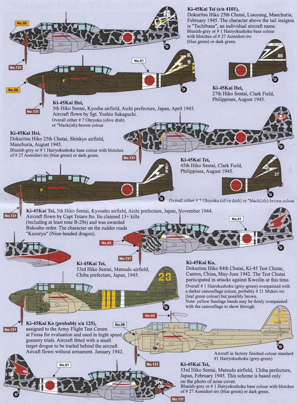 二式複座戦闘機 屠龍 デカールデカール(ライジングモデル1/72 RISING DECALS (ライジングデカール)No.RD72086)商品画像_3