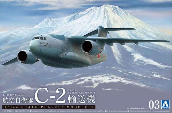 航空自衛隊 C-2 輸送機プラモデル(アオシマ1/144 エアクラフトNo.003)商品画像