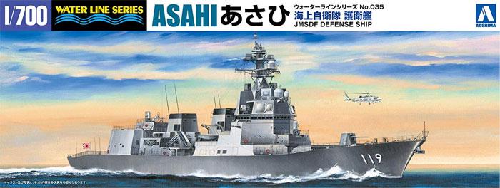 海上自衛隊 護衛艦 あさひプラモデル(アオシマ1/700 ウォーターラインシリーズNo.035)商品画像