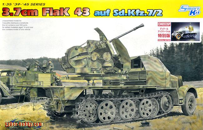 ドイツ Sd.Kfz.7/2 装甲 8トンハーフトラック 3.7cm対空機関砲 FlaK43 搭載型 ディティールアップパーツ付きプラモデル(ドラゴン1/35
