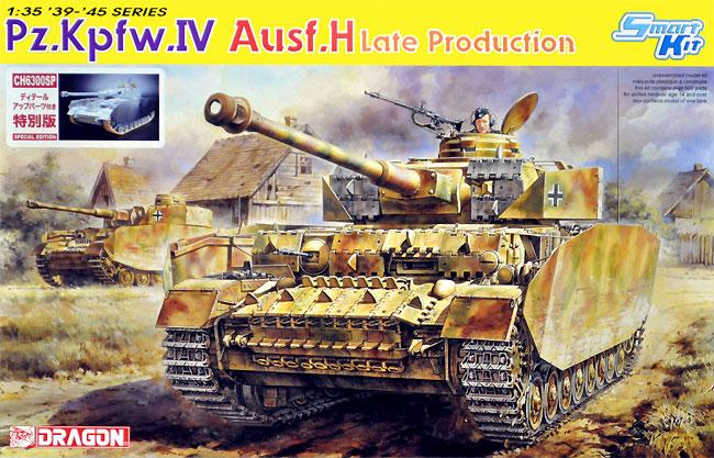 ドイツ 4号戦車 H型 後期生産型 ディテールアップパーツ付きプラモデル(ドラゴン1/35
