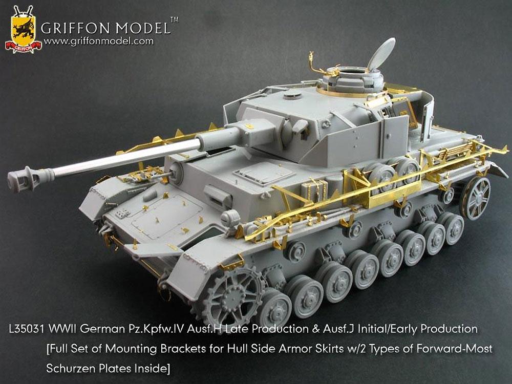 ドイツ 4号戦車 H型 後期生産型 ディテールアップパーツ付きプラモデル(ドラゴン1/35 '39-'45 SeriesNo.CH6300SP)商品画像_2
