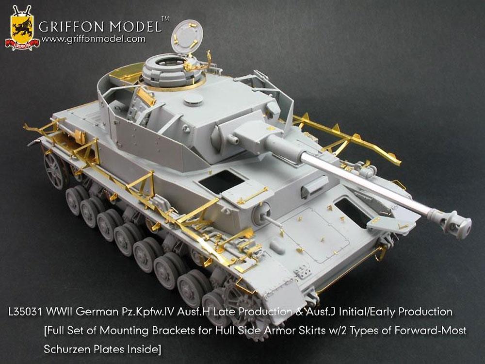 ドイツ 4号戦車 H型 後期生産型 ディテールアップパーツ付きプラモデル(ドラゴン1/35 '39-'45 SeriesNo.CH6300SP)商品画像_4