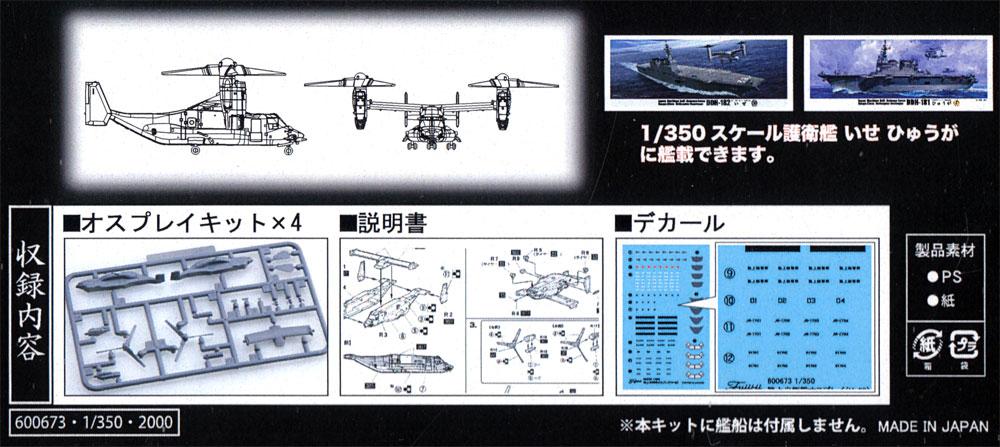 陸上自衛隊 オスプレイ V-22 4機セットプラモデル(フジミ1/350 艦船模型用グレードアップパーツNo.014EX-1)商品画像_1