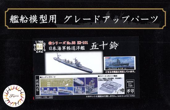 日本海軍 軽巡洋艦 五十鈴 エッチングパーツ w/2ピース 25ミリ機銃エッチング(フジミ1/700 艦船模型用グレードアップパーツNo.特058EX-101)商品画像