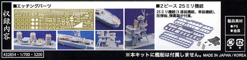 日本海軍 軽巡洋艦 五十鈴 エッチングパーツ w/2ピース 25ミリ機銃エッチング(フジミ1/700 艦船模型用グレードアップパーツNo.特058EX-101)商品画像_1
