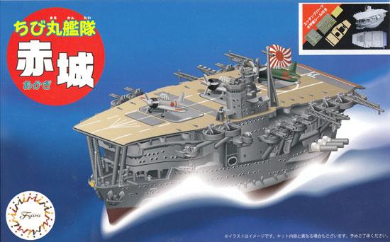 ちび丸艦隊 赤城 エッチングパーツ 木甲板シール付きプラモデル(フジミちび丸艦隊 シリーズNo.ちび丸-004EX-001)商品画像