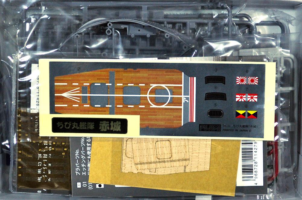 ちび丸艦隊 赤城 エッチングパーツ 木甲板シール付きプラモデル(フジミちび丸艦隊 シリーズNo.ちび丸-004EX-001)商品画像_1