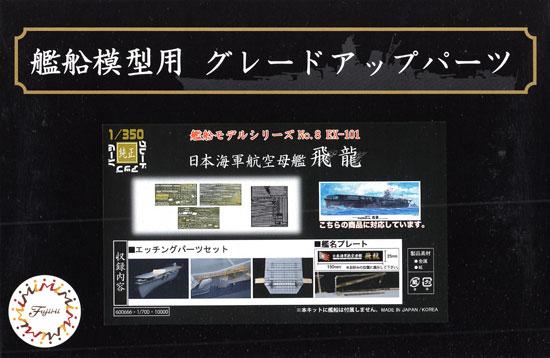 日本海軍 航空母艦 飛龍 エッチングパーツ w/艦名プレートエッチング(フジミ1/350 艦船模型用グレードアップパーツNo.艦船008EX-101)商品画像