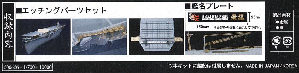 日本海軍 航空母艦 飛龍 エッチングパーツ w/艦名プレートエッチング(フジミ1/350 艦船模型用グレードアップパーツNo.艦船008EX-101)商品画像_1