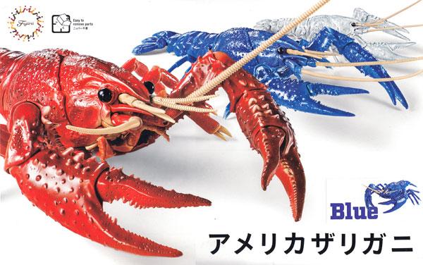 いきもの編 アメリカザリガニ ブループラモデル(フジミ自由研究No.024EX-001)商品画像