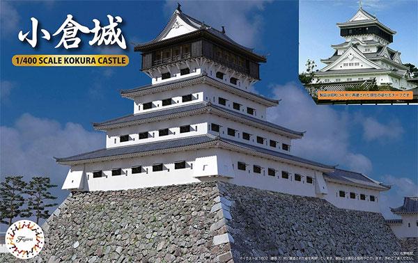 小倉城プラモデル(フジミ名城シリーズNo.002)商品画像