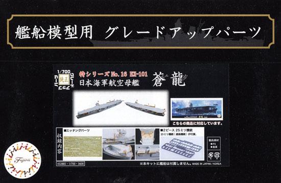 日本海軍 航空母艦 蒼龍 エッチングパーツ w/2ピース 25ミリ機銃エッチング(フジミ1/700 艦船模型用グレードアップパーツNo.特016EX-101)商品画像