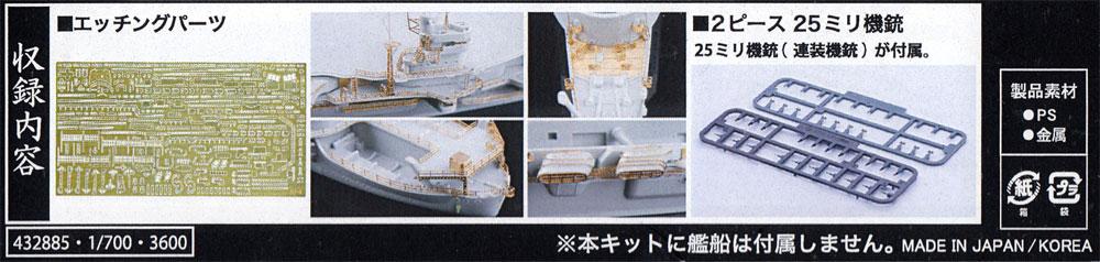 日本海軍 航空母艦 蒼龍 エッチングパーツ w/2ピース 25ミリ機銃エッチング(フジミ1/700 艦船模型用グレードアップパーツNo.特016EX-101)商品画像_1