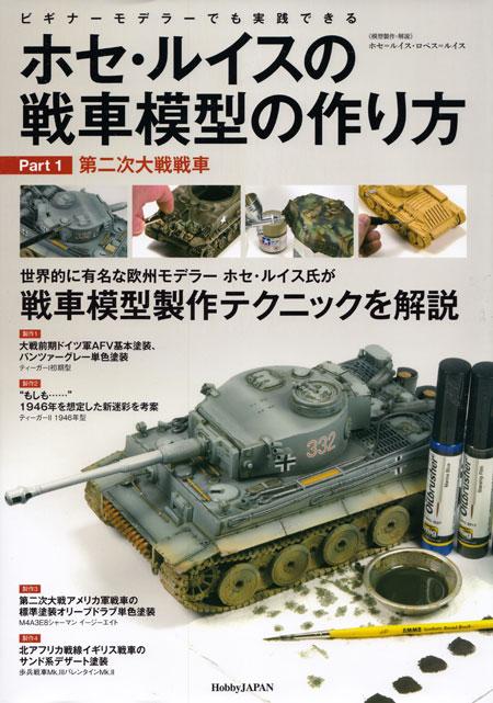 ホセ・ルイスの戦車模型の作り方 Part 1 第二次大戦戦車本(ホビージャパンHOBBY JAPAN MOOKNo.2083-1)商品画像