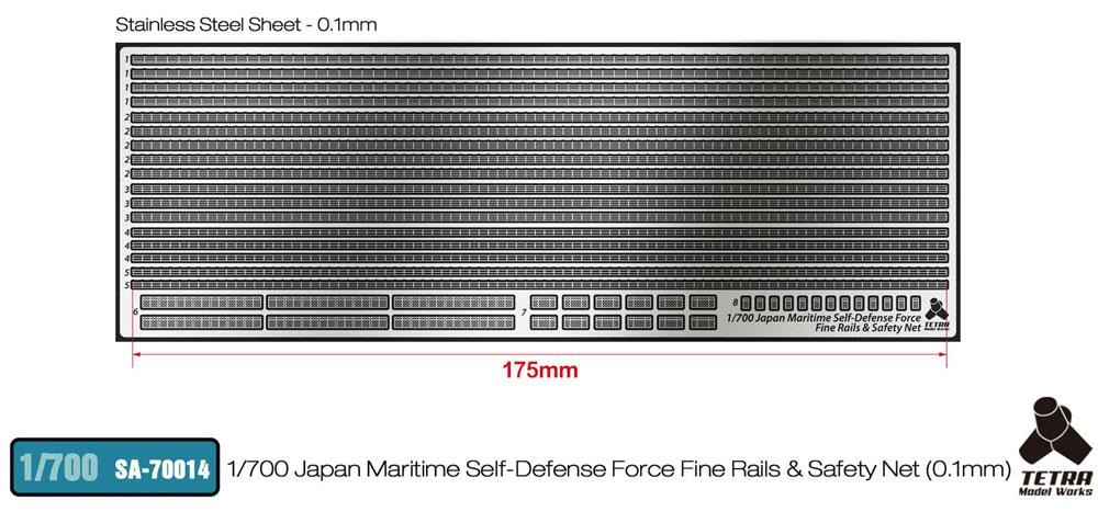 海上自衛隊 護衛艦 手すり セーフティーネット 0.1mmエッチング(テトラモデルワークス艦船 エッチングパーツNo.SA-70014)商品画像_1