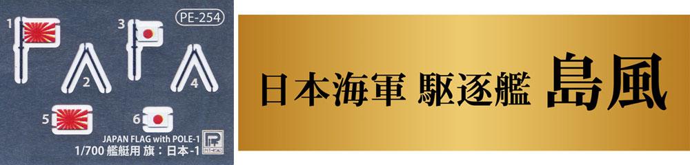 日本海軍 駆逐艦 島風 最終時 旗・艦名プレート エッチングパーツ付きプラモデル(ピットロード1/700 スカイウェーブ W シリーズNo.W161NH)商品画像_4