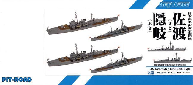 日本海軍 択捉型海防艦 佐渡・隠岐プラモデル(ピットロード1/700 スカイウェーブ W シリーズNo.SPW070)商品画像