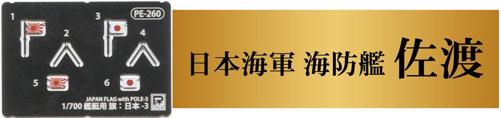 日本海軍 択捉型海防艦 佐渡・隠岐プラモデル(ピットロード1/700 スカイウェーブ W シリーズNo.SPW070)商品画像_4