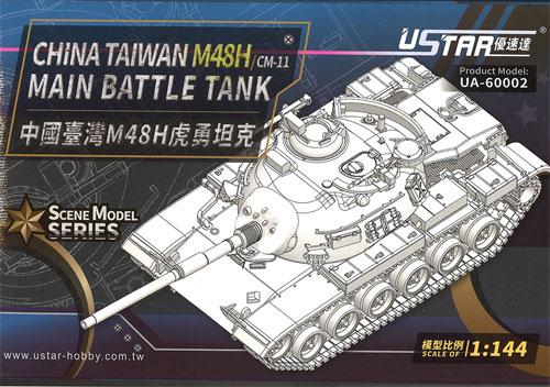 台湾陸軍 M48H 主力戦車プラモデル(U-STAR HOBBY1/144 タンクシリーズNo.UA-60002)商品画像