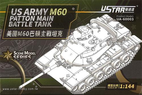 アメリカ陸軍 M60 パットン 主力戦車プラモデル(U-STAR HOBBYSCENE MODEL SERIESNo.UA-60003)商品画像