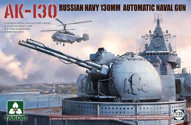 AK-130 ロシア海軍 130mm 自動機関砲プラモデル(タコム1/35 ミリタリーNo.2129)商品画像