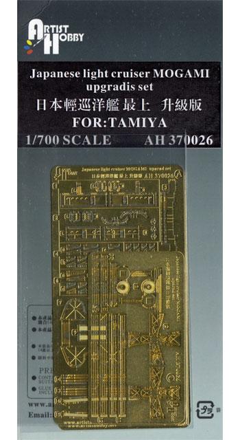 日本海軍 軽巡洋艦 最上 アップグレードセット (タミヤ用)エッチング(アーティストホビー1/700 アップグレードパーツNo.AH370026)商品画像