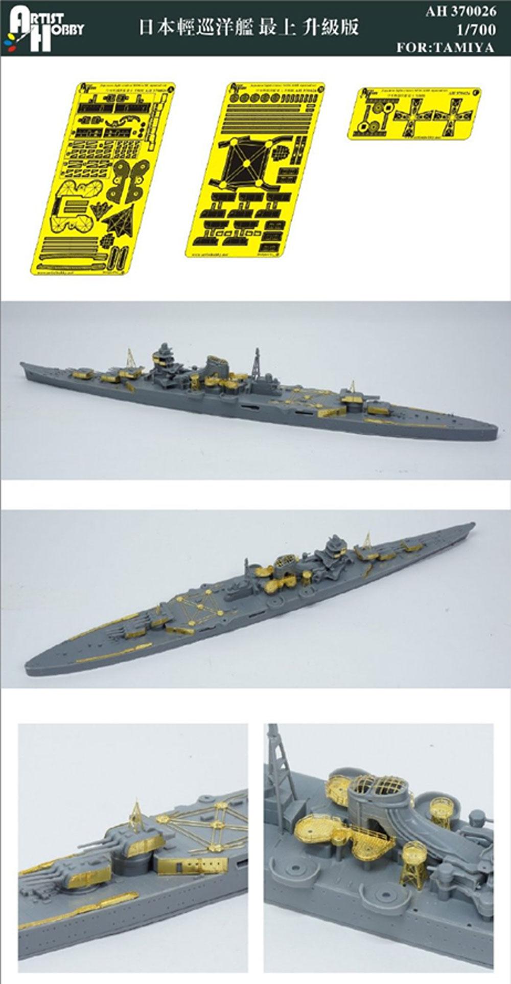 日本海軍 軽巡洋艦 最上 アップグレードセット (タミヤ用)エッチング(アーティストホビー1/700 アップグレードパーツNo.AH370026)商品画像_1