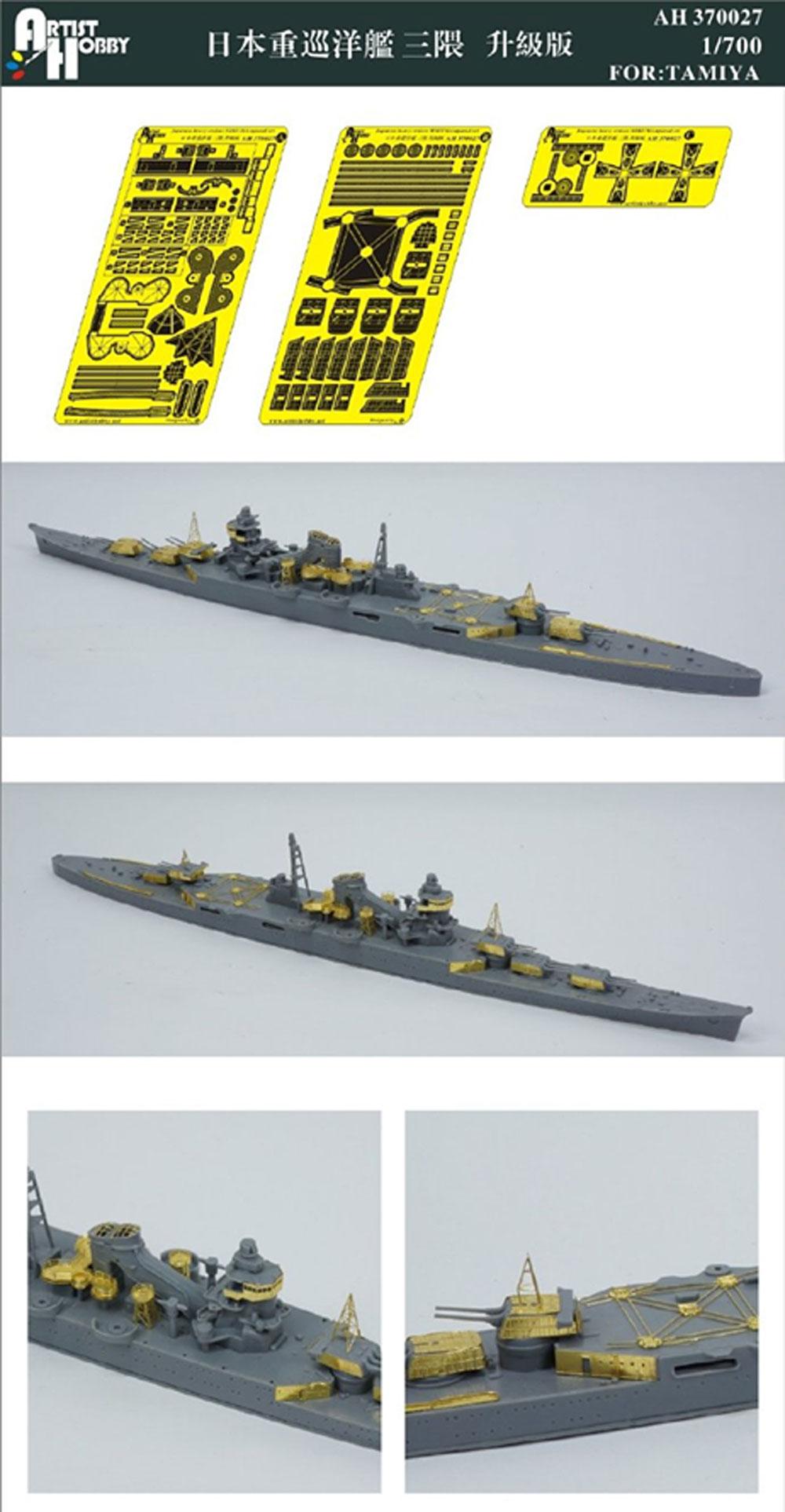 日本海軍 重巡洋艦 三隈 アップグレードセット (タミヤ用)エッチング(アーティストホビー1/700 アップグレードパーツNo.AH370027)商品画像_1