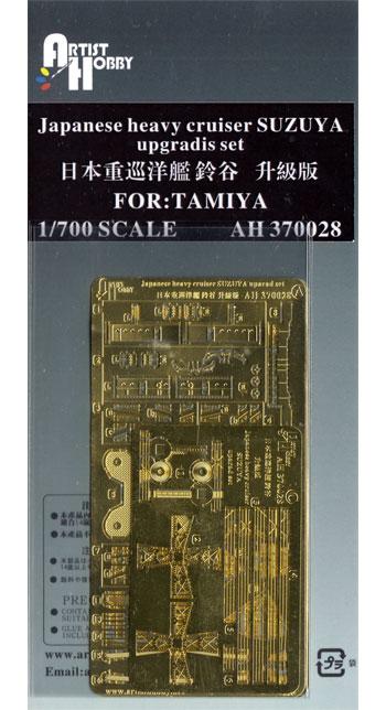 日本海軍 重巡洋艦 鈴谷 アップグレードセット (タミヤ用)エッチング(アーティストホビー1/700 アップグレードパーツNo.AH370028)商品画像