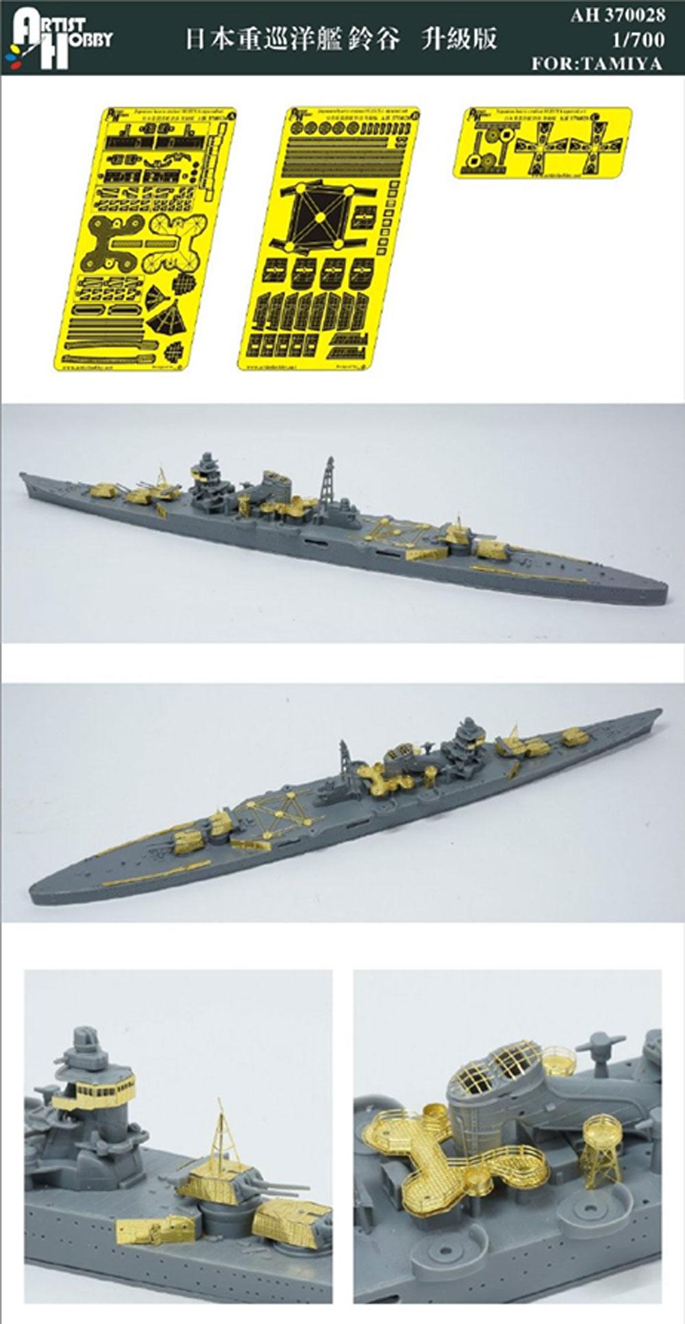 日本海軍 重巡洋艦 鈴谷 アップグレードセット (タミヤ用)エッチング(アーティストホビー1/700 アップグレードパーツNo.AH370028)商品画像_1
