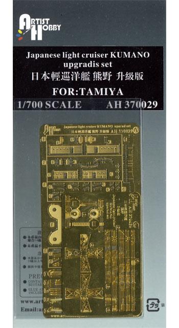 日本海軍 軽巡洋艦 熊野 アップグレードセット (タミヤ用)エッチング(アーティストホビー1/700 アップグレードパーツNo.AH370029)商品画像