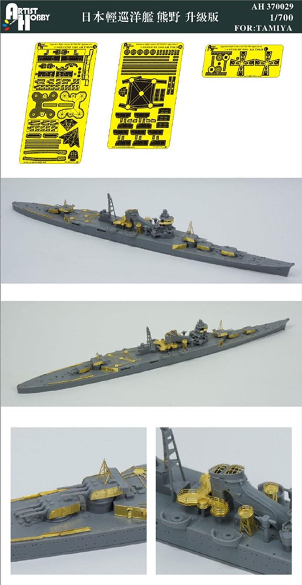 日本海軍 軽巡洋艦 熊野 アップグレードセット (タミヤ用)エッチング(アーティストホビー1/700 アップグレードパーツNo.AH370029)商品画像_1