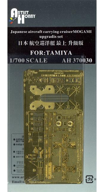 日本海軍 航空巡洋艦 最上 アップグレードセット (タミヤ用)エッチング(アーティストホビー1/700 アップグレードパーツNo.AH370030)商品画像