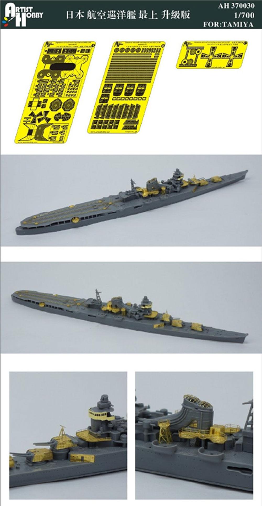 日本海軍 航空巡洋艦 最上 アップグレードセット (タミヤ用)エッチング(アーティストホビー1/700 アップグレードパーツNo.AH370030)商品画像_1