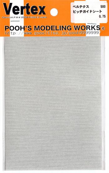 ピッチガイドシート 0.75マスキングシート(プーズ モデリング ワークスベルテクス マスキングシートNo.VMS-P01)商品画像