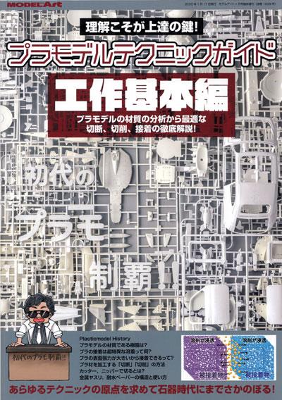 プラモデルテクニックガイド 工作基本編本(モデルアート臨時増刊No.1029)商品画像