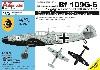 メッサーシュミット Bf109G-6 JG.300 ヴィルデ・ザウ リミテッドエディション