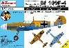 メッサーシュミット Bf109F-4 JG.27 マルセイユ リミテッドエディション