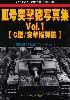 3号突撃砲写真集 Vol.1 G型/突撃榴弾砲