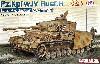 WW2 ドイツ軍 4号戦車 H型 後期生産型 (ツィメリットコーティング 有/無)