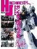 HJ メカニクス 04