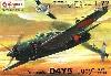 空技廠 D4Y5 彗星 五四型 夜間戦闘機