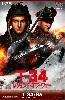 T-34/85 映画 レジェンド・オブ・ウォー