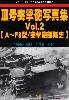 3号突撃砲写真集 Vol.2 A-F8型 / 突撃砲部隊史