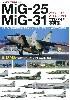 MiG-25 フォックスバット / MiG-31 フォックスハウンド プロファイル写真集